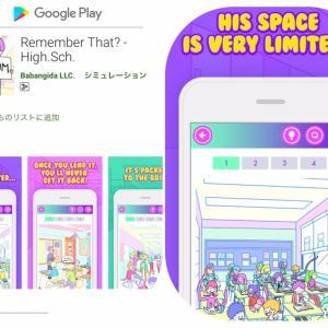 【ゲームアプリ】アメリカ版高校生あるあるゲーム【English】