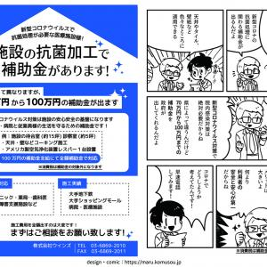 【新型コロナ対策・抗菌処理】医療施設への補助金【チラシデザイン】