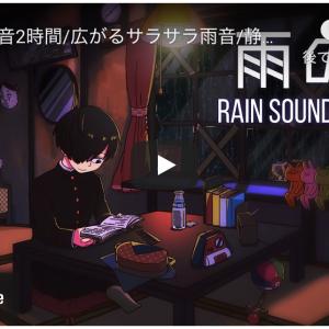 癒しを♪【雨の音】