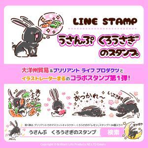【ラインスタンプ】TEA TOTAL JAPAN様とコラボ!うさぎスタンプ!