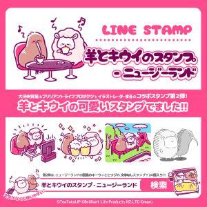 【ラインスタンプ】TEA TOTAL JAPAN様とコラボ第2弾!ひつじスタンプ!