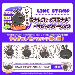 【ラインスタンプ】コラボスタンプ第3弾!かわいいうさぎスタンプ!