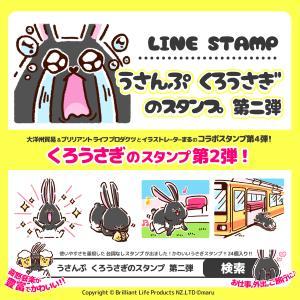 【ラインスタンプ】コラボスタンプ第4弾!お出かけにも!?うさぎスタンプ!