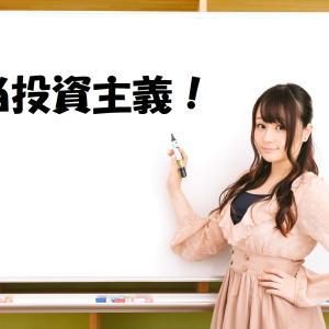 【米国株】10月はKO、MO、VOOから配当金ゲット!