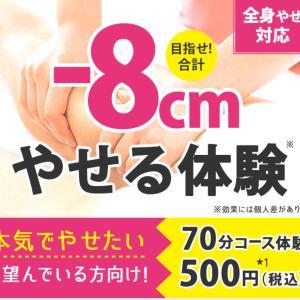 【エステ】500円体験の良い点&価格(体験レポ②)