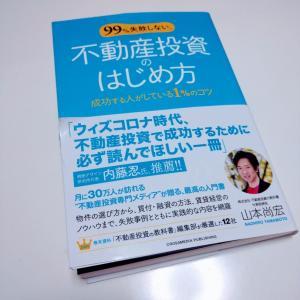 偶然すぎる電話①(不動産投資の教科書)