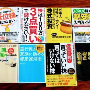 【10月】夫に投資する(株&橋本さん)