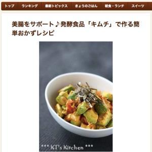 美腸をサポート♪発酵食品「キムチ」で作る簡単おかずレシピ <クックパッドニュース記事執筆>