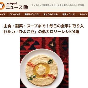 主食・副菜・スープまで!毎日の食事に取り入れたい「ひよこ豆」の低カロリーレシピ4選<クックパッド