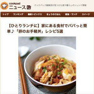 【ひとりランチに】家にある食材でパパっと簡単♪「卵のお手軽丼」レシピ5選<クックパッド>