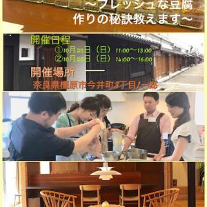 【フレッシュな豆腐作りで、豆腐の魅力伝えていきませんか?!】@奈良県イベント開催