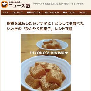 脂質を減らしたいアナタに!どうしても食べたいときの「ひんやり和菓子」レシピ3選 <クックパッド>