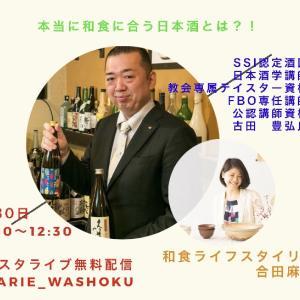 本当に和食に合う日本酒とは?!