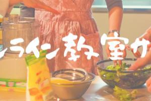 【2020年10月より新企画スタート!】和食を食べながら、健康美を持続しましょう♫