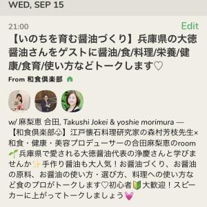 【9/15(水)20〜21時:ラストのclubhouse】いのち育む食べものづくり❤️