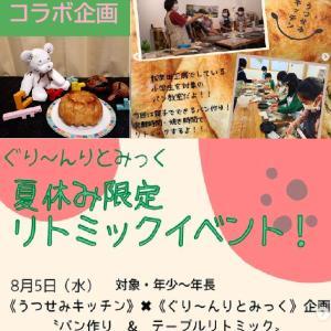 幼児さん向け親子パンとリトミックのコラボ企画