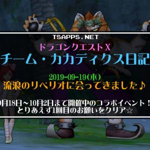 【ドラクエ10】蒼天のソウラ・コラボイベ!流浪のリベリオに会おう☆『ドラゴンクエストX チーム・カカディクス日記』