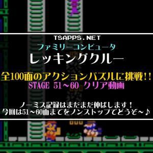 【ファミコン】レッキングクルー100面クリアに挑戦!Vol.06☆51~60面『ゴールデンハンマーのおかげで絶好調』