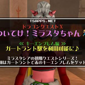 【ドラクエ10】ガートラントで赤のキーエンブレムをゲットするのだ☆『ドラゴンクエストX ついてけ!ミラスタちゃん』