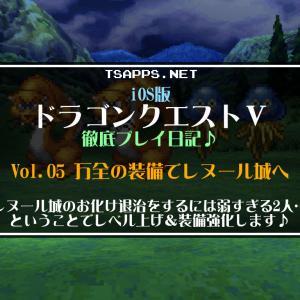 【ドラクエ5】Vol.005・レヌール城へ行く前にレベル上げ&装備強化☆『iOS版ドラゴンクエスト5 徹底プレイ日記』