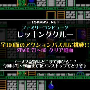 【ファミコン】レッキングクルー100面クリアに挑戦!Vol.08☆71~80面『何とかノーミスで突破成功!』