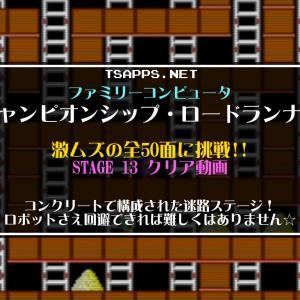 【ファミコン】チャンピオンシップ・ロードランナーに挑戦!Vol.13☆『コンクリートの迷路を駆け抜けろ!』