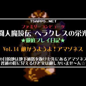 【ファミコン】ヘラクレスの栄光 Vol.14・アマゾネス~ピラミッドへ☆『町のようで町じゃない!』