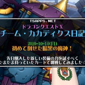 【ドラクエ10】新調した装備でリベンジしたら暗黒の魔神に初勝利!☆『ドラゴンクエストX チーム・カカディクス日記』