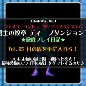 【ファミコン】勇士の紋章 Vol.05・最強の盾を手に入れるのだ~!☆『ディスクシステム ディープダンジョン2』
