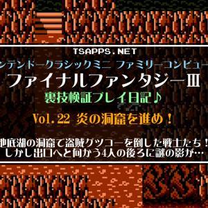 【ファミコン】FF3たまねぎ剣士旅(22)グツコーを追って炎の洞窟へ!☆『ファイナルファンタジー3 裏ワザ検証プレイ日記』