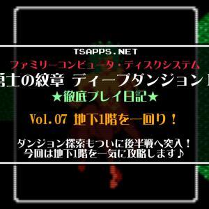 ファミコン・勇士の紋章(07)後半戦突入!地下1階を一気に攻略だ☆『ディスクシステム ディープダンジョン2』