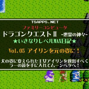 ドラクエ2ファミコン版・レベルMAX(05)王女を仲間にして風の塔へ!☆『DQ2(FC)いきなりレベルMAX日記』