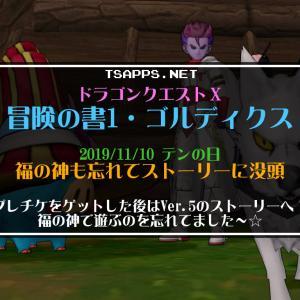 ドラクエ10日記・テンの日はプレチケ&メインストーリー進めました☆『ドラゴンクエストX 冒険の書1 ゴルディクス』