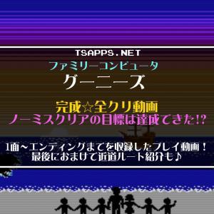 グーニーズ全6面クリア動画!ダイヤ&アイテムコンプ♪近道ルートも☆『ファミコン・グーニーズ プレイ日記』