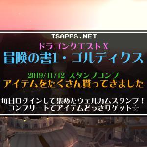 ドラクエ10日記・ウェルカムスタンプコンプリート!色々貰ってきたよ☆『ドラゴンクエストX 冒険の書1 ゴルディクス』
