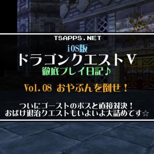 ドラクエ5(008)ゴーストのボスと直接対決!お化け退治もついに完結☆『iOS版ドラゴンクエスト5 徹底プレイ日記』