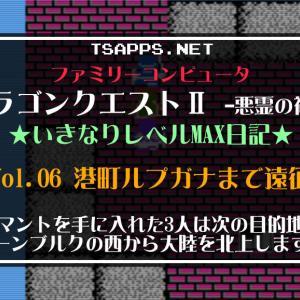 ドラクエ2ファミコン版(06)ドラゴンの角からジャンプ!港町まで遠征☆『DQ2(FC)いきなりレベルMAX日記』