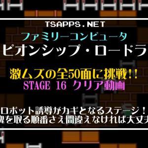 チャンピオンシップ・ロードランナー攻略(16)ロボット誘導と取る順序☆『ファミコンゲーム プレイ動画』