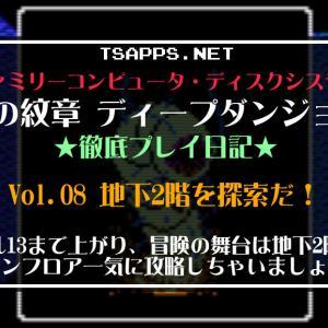 ファミコン・勇士の紋章(08)地下2階を攻略!重要アイテムもゲット!☆『ディスクシステム ディープダンジョン2』