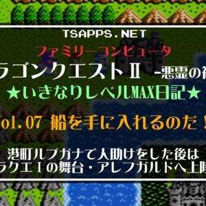 ドラクエ2ファミコン版(07)グレムリンを倒してラダトームへ行こう!☆『DQ2(FC)いきなりレベルMAX日記』