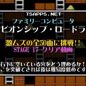 チャンピオンシップ・ロードランナー攻略(17)ロボットをひとまとめ!☆『ファミコンゲーム プレイ動画』