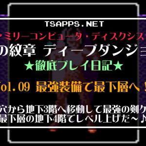 ファミコン・勇士の紋章(09)最強装備完成!地下4階でレベル上げだ!☆『ディスクシステム ディープダンジョン2』