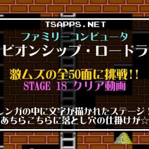 チャンピオンシップ・ロードランナー攻略(18)トラップに気を付けて☆『ファミコンゲーム プレイ動画』