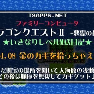 ドラクエ2ファミコン版(08)山彦の笛・ロトの印・金のカギをゲット!☆『DQ2(FC)いきなりレベルMAX日記』