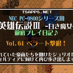 白き魔女PC-98版攻略(64)ギドネルを出発!レベルを上げながら関所へ☆『英雄伝説3 白き魔女 徹底プレイ日記』