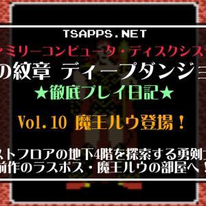 ファミコン・勇士の紋章(10)魔王ルウ&真の魔王!2つのエンディング☆『ディスクシステム ディープダンジョン2』