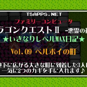 ドラクエ2ファミコン版(09)ペルポイの町で2つのカギをゲットだぜ!☆『DQ2(FC)いきなりレベルMAX日記』