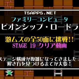 チャンピオンシップ・ロードランナー攻略(19)複雑な構成のステージ☆『ファミコンゲーム プレイ動画』