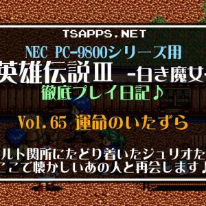 白き魔女PC-98版攻略(65)牢の中で「避けられない運命のいたずら」☆『英雄伝説3 白き魔女 徹底プレイ日記』