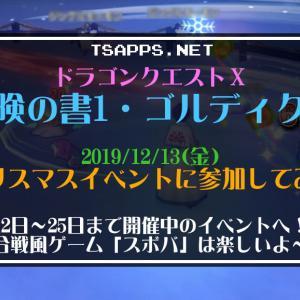 ドラクエ10日記・クリスマスイベントに参加!スボバで高得点を狙え☆『ドラゴンクエストX 冒険の書1 ゴルディクス』